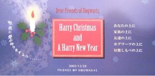 ハリー・ポッターからのクリスマスカード