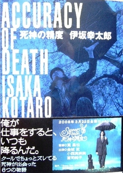 死神の精度 伊坂幸太郎