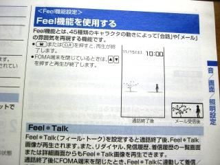 Feel*Talk