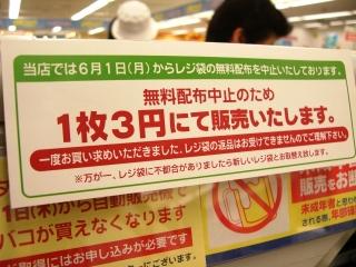 レジ袋1枚3円