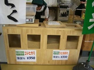 コシヒカリ¥350