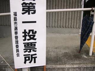 2009.8.30衆院選