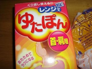 Yutapon_005